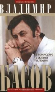 Lyudmila_Bogdanova__Vladimir_Basov._V_rezhissure_v_zhizni_i_lyubvi