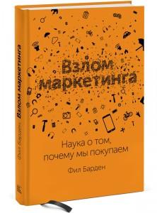 vzlom_marketinga_3d_800