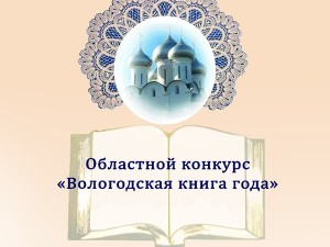 «Вологодская книга – 2013» литературные премии, литературные конкурсы