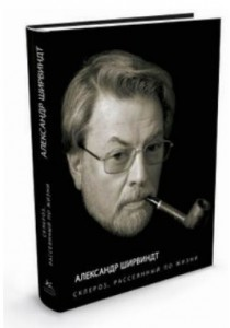 Александр Ширвиндт, Склероз рассеянный по жизни, анонсы книг