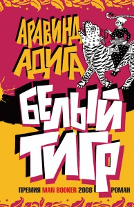 Аравинд Адига «Белый тигр»