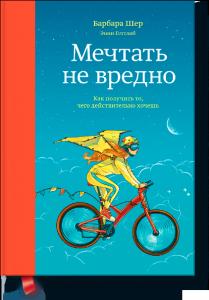 Барбара Шер, Мечтать не вредно, анонс книг