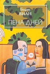 "Борис Виан ""Пена дней"""
