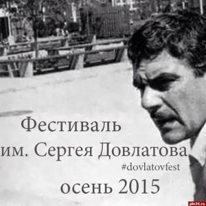Dovlatovfest , фестиваль Сергея Довлатова, фестиваль Довлатова Псков