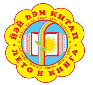 Лето и книга, литературные конкурсы Уфа, новости литературы