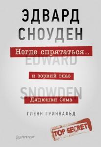 Гленн Гринвальд, Негде спрятаться. Эдвард Сноуден и зоркий глаз Дядюшки Сэма, анонсы книг
