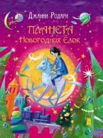 Джанни Родари, Планета новогодних елок, книги для детей, детская литература