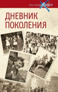 Дневник поколения
