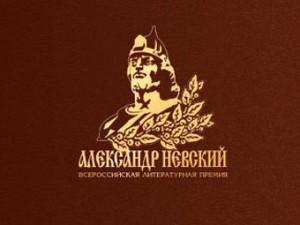 литературные премии, премии по литературе, Александр Невский, Вячеслав Бондаренко