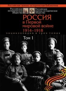 Книга года, ММКВЯ 2014, энциклопедия о Первой мировой войне, Россия в Первой мировой войне 1914-1918