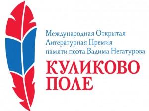 литературные премии, Вадим Негатуров, Куликово поле, премии по литературе