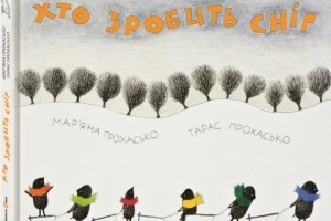 Марьяна и Тарас Прохасько, Кто сделает снег, книги для детей, детская литература, Белые вороны