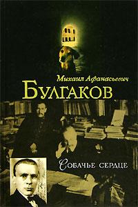 Михаил Булгаков «Собачье сердце»