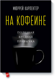 Мюррей Карпентер, На кофеине, анонсы книг