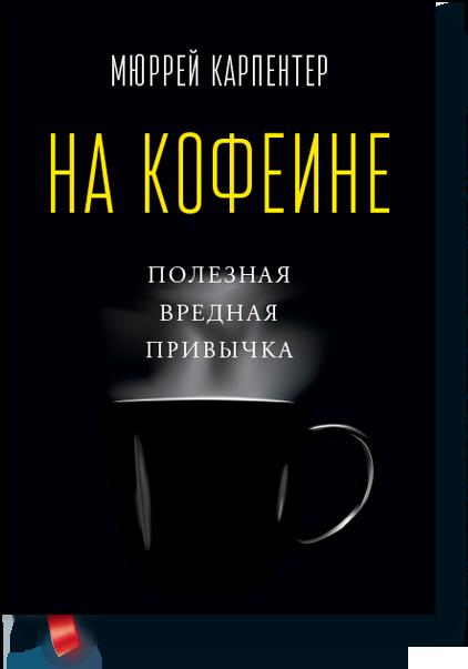 Мюррей Карпентер «На кофеине
