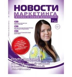 Анонс журнала «Новости маркетинга» №7 2014, деловая пресса, Издательский дом Имидж-Медиа