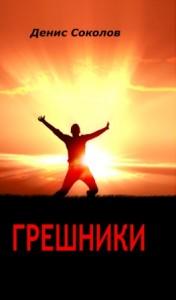 Денис Соколов. Грешники