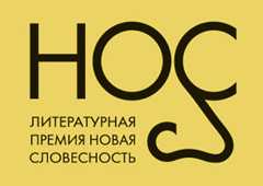 литературная премия НОС, Новая словесность лонг-лист, премии по литературе