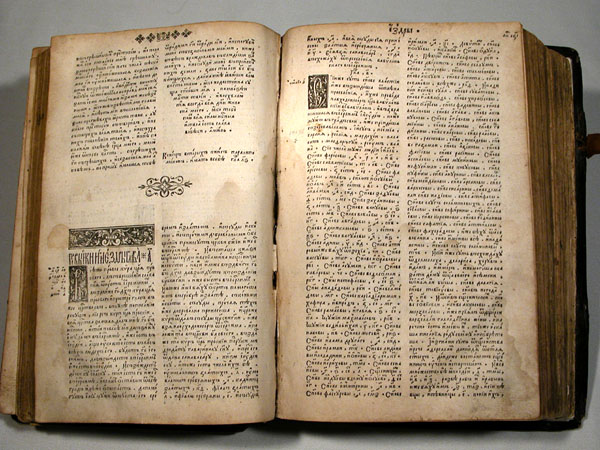 Острожскую Библию продадут на аукционе
