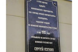 Сергей Есенин, Первая мировая война, новости Рязань литература, Есенин в Рязани