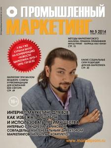 Анонс журнала «Промышленный маркетинг» № 5 2014, деловая пресса, Издательский дом Имидж-Медиа