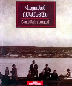 Варужан Восканян, Книга шепотов, Нобелевская премия по литературе