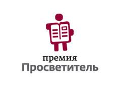 """Премия """"Просветитель"""" , литературные премии, премии по литературе"""