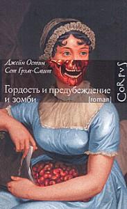 Гордость и предубеждение плюс зомби, Джейн Остин, экранизации книг