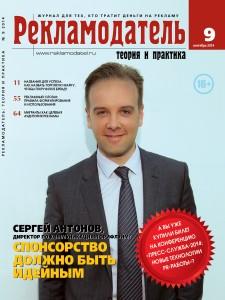 Анонс журнала «Рекламодатель» № 9  2014, деловая пресса, Издательский дом Имидж-Медиа