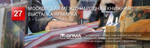 XXVII Московская международная книжная выставка-ярмарка, ММКВЯ 2014, 27 ММКВЯ