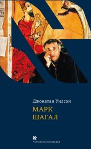 Уилсон_Марк Шагал-300