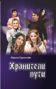 Карина Сарсенова. Хранители пути