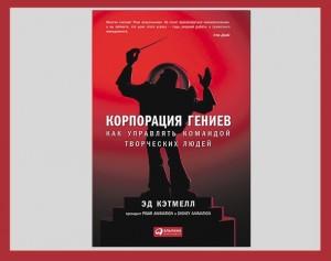 Эд Кэтмелл, Корпорация гениев, анонсы книг
