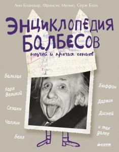 Энциклопедия балбесов