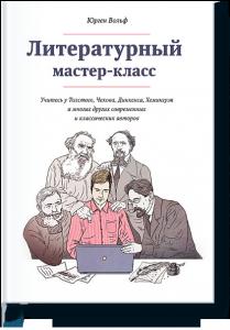 Юрген Вольф, Литературный мастер-класс, анонсы книг