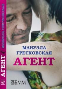 Мануэла Гретковская. Агент