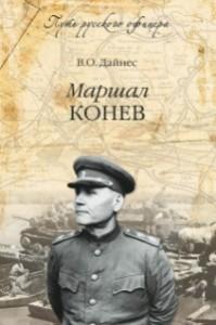 В. Дайнес. Маршал Конев