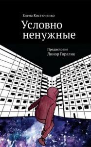 Елена Костюченко, Условно ненужные, анонсы книг