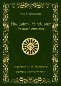 Арти Д. Александер. Hayastan-Hindustan. Легенды и реальность