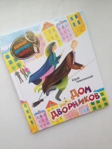 Юрий Никитинский, Дом дворников, книги для детей, детская литература