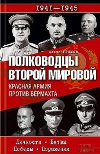 А. Громов. Полководцы Второй мировой. Красная армия против вермахта