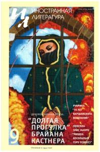 """Анонс журнала """"Иностранная литература"""" №9 2014, анонсы журналов"""