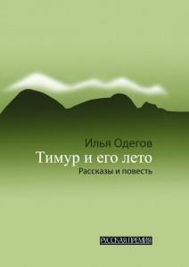 Odegov-300