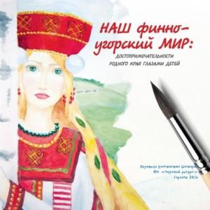 «НАШ финно-угорский МИР достопримечательности родного края глазами детей», книги для детей, книги пишут дети