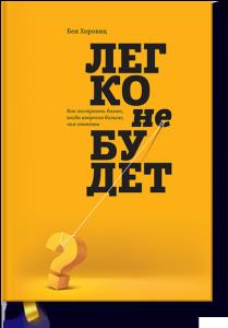 Бен Хоровиц, Легко не будет, анонсы книг
