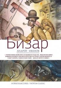 Бизар