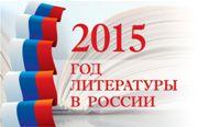 Год литературы 2015, Год литературы  в России, новости литературы