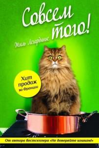 Жиль Легардинье, Совсем того!, анонсы книг