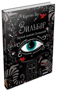 Керстин Гир, Зильбер, анонсы книг, книги для детей