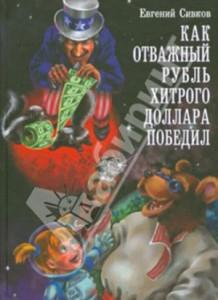 Как отважный рубль хитрого доллара победил, Евгений Сивков, анонсы книг, книги для детей